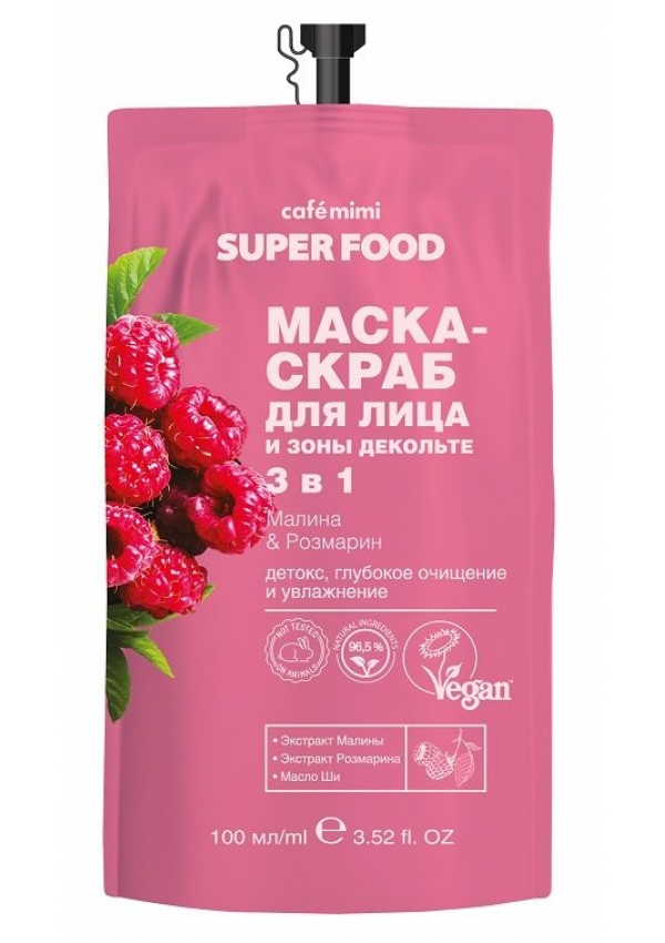 Cafe Mimi Super Food Маска-скраб для лица и зоны декольте 3 в 1 Малина & Розмарин